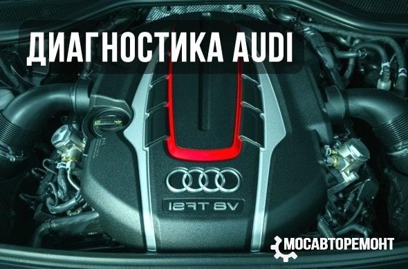 Диагностика Audi