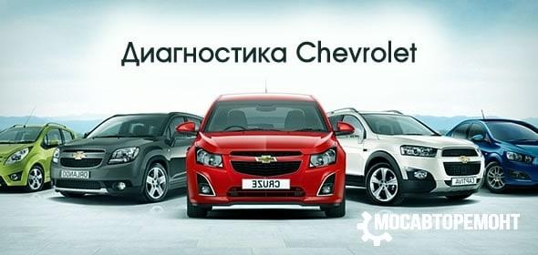 Диагностика Chevrolet