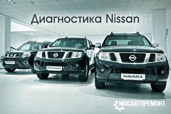 Диагностика Nissan