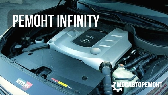 Ремонт автомобилей Infiniti