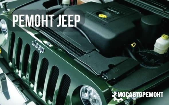 Круглосуточный ремонт Jeep