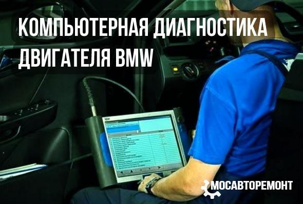 Компьютерная диагностика двигателя BMW