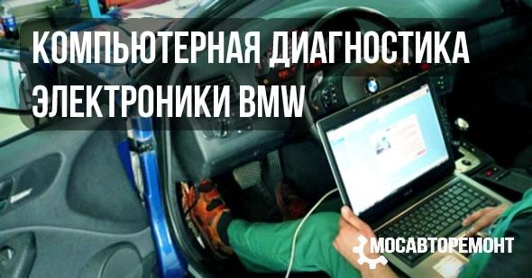 Компьютерная диагностика электроники BMW