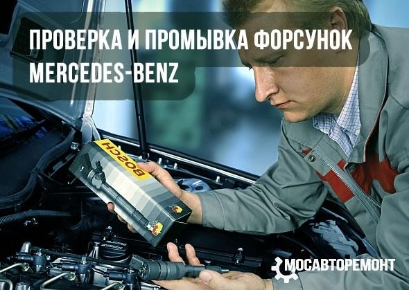 Проверка и промывка форсунок Mercedes-Benz