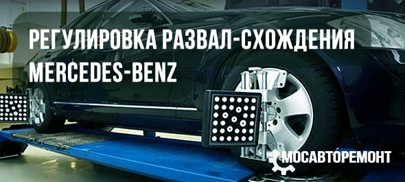 Регулировка развал-схождения Mercedes-Benz