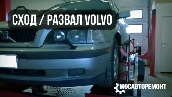 Регулировка развал / схождения Volvo
