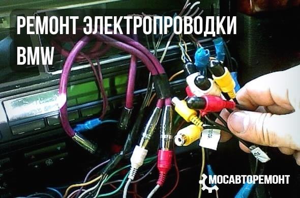 Ремонт электропроводки BMW