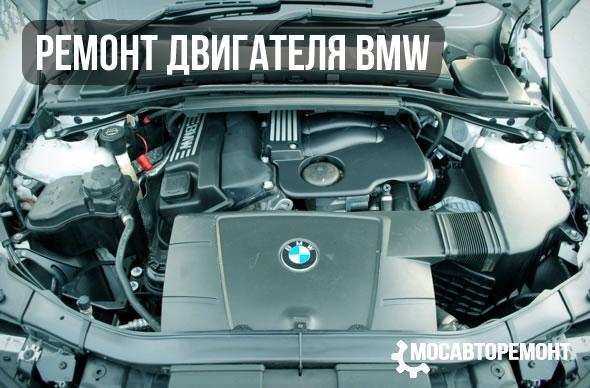 Ремонт двигателя BMW