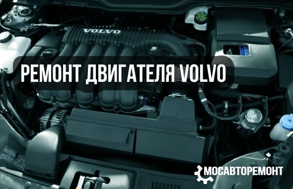 Ремонт двигателя Volvo