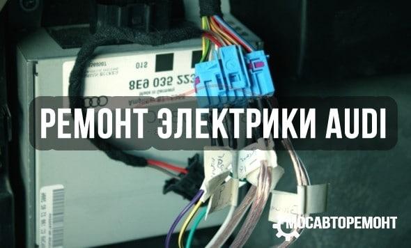 Ремонт электрики Audi