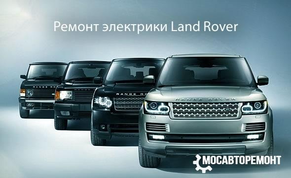 Ремонт электрики Land Rover