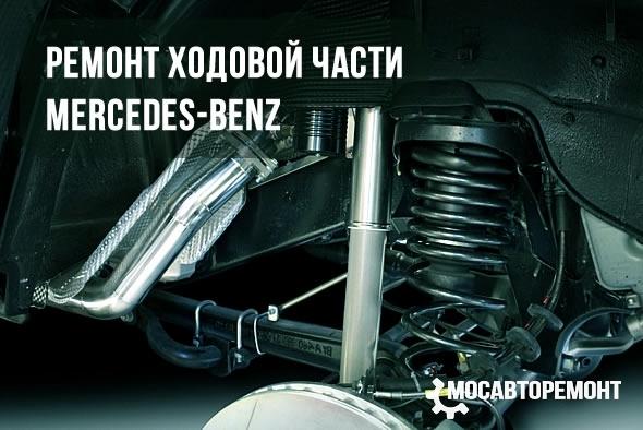 Ремонт ходовой части Mercedes-Benz