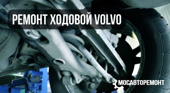 Ремонт ходовой Volvo