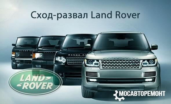 Сход-развал Land Rover