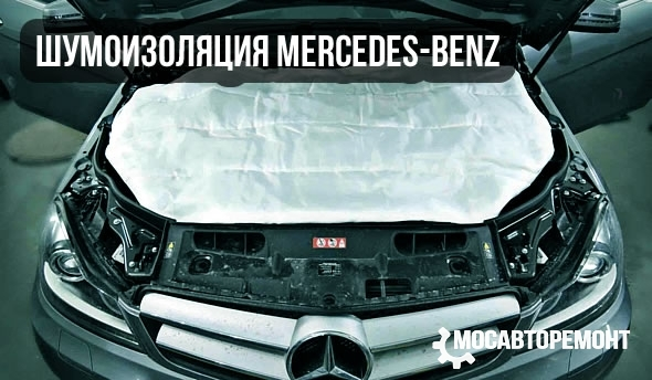 Шумоизоляция Mercedes-Benz