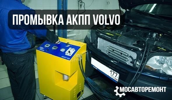 Смена масла КПП Volvo