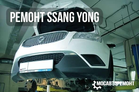 Ремонт автомобилей Ssang Yong