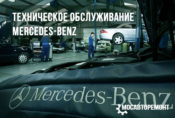 Техническое обслуживание Mercedes-Benz