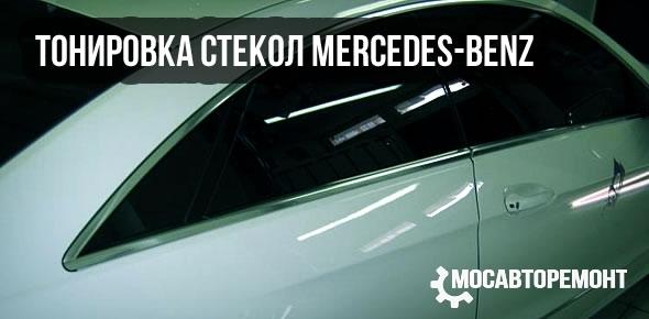 Тонировка стекол Mercedes-Benz