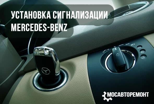 Установка сигнализации Mercedes-Benz