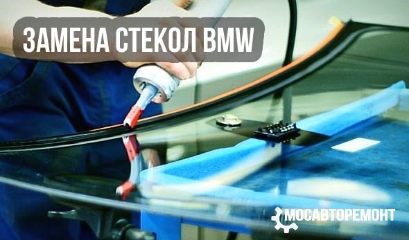 Замена стекол BMW