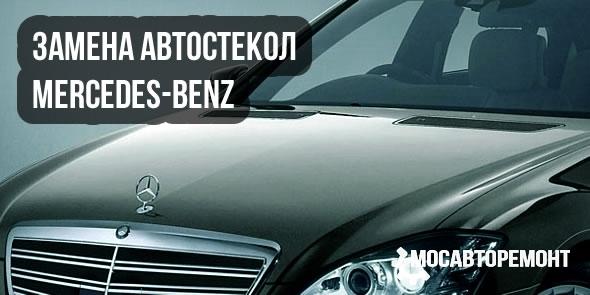 Замена авто стекол Mercedes-Benz