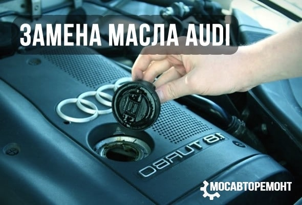 Замена масла в двигателе Audi