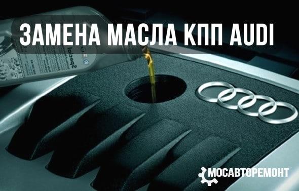 Замена масла КПП Audi