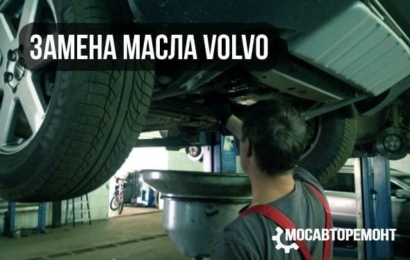 Замена масла в двигателе Volvo