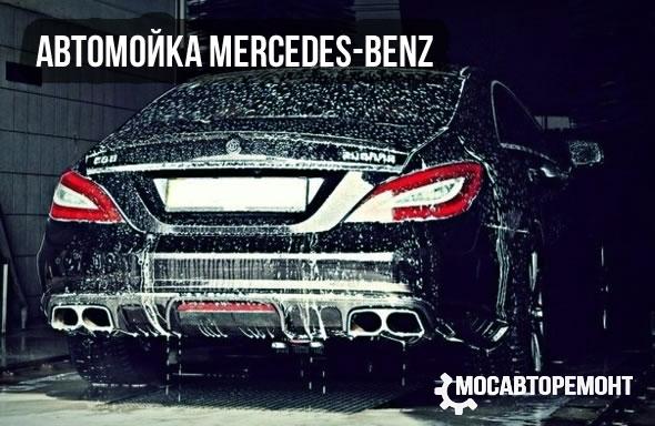 Автомойка Mercedes-Benz