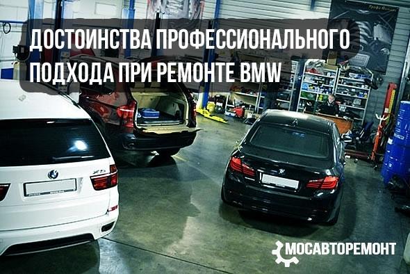 Ремонт автомобилей BMW