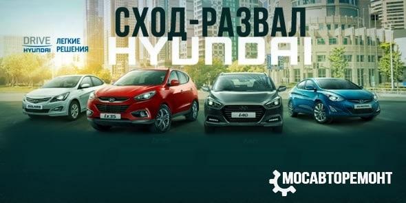 Cход-развал Hyundai