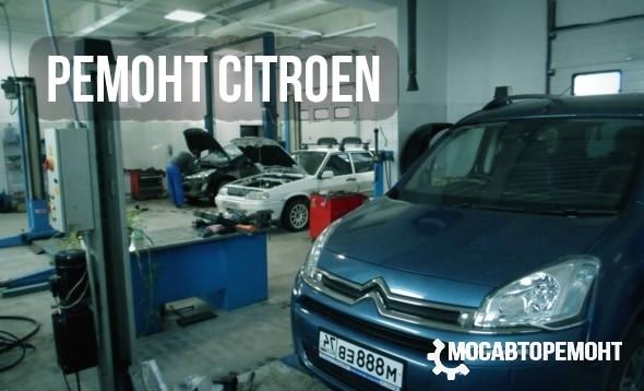 Ремонт автомобиля марки Citroen