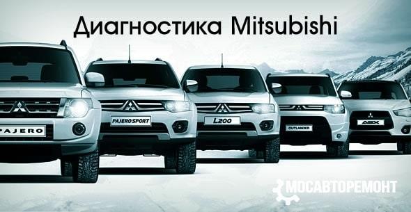 Диагностика Mitsubishi