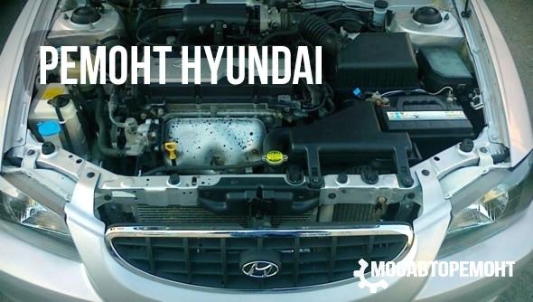 Ремонт автомобилей Hyundai
