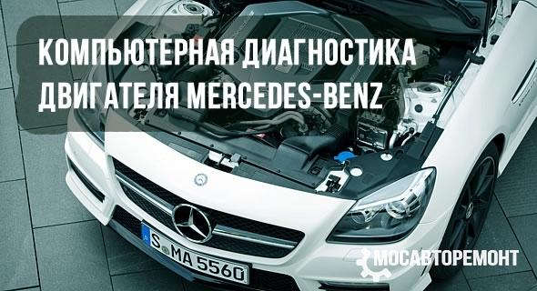 Круглосуточная компьютерная диагностика двигателя Mercedes-Benz в СВАО Москвы