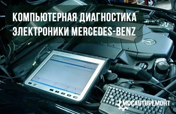 Компьютерная диагностика электроники Mercedes-Benz