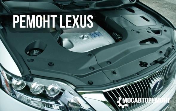 Ремонт автомобилей Lexus