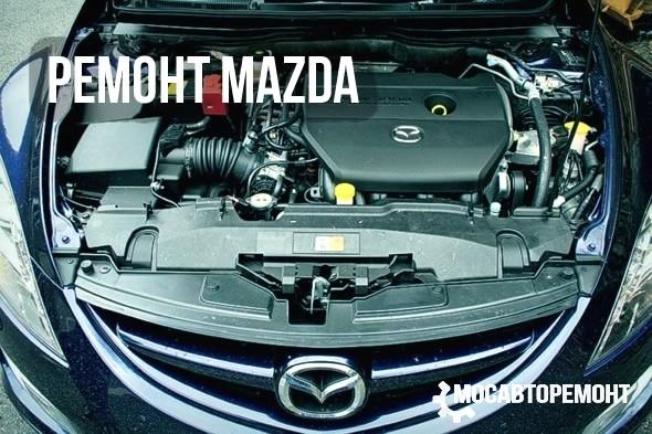 Ремонт автомобилей Mazda