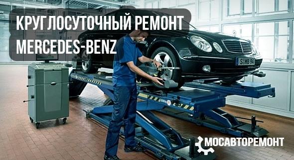 Круглосуточный ремонт Mercedes-Benz