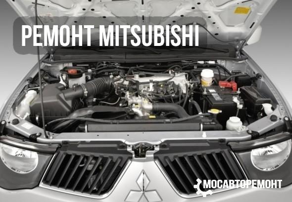 Ремонт машин Mitsubishi