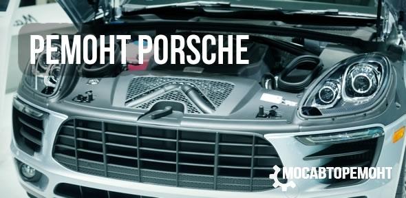 Ремонт автомобилей Porsche