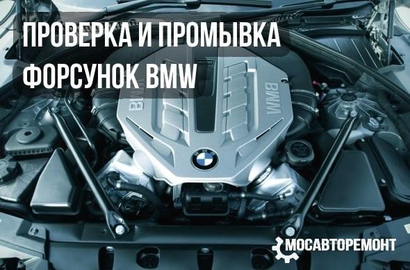 Проверка и промывка форсунок BMW