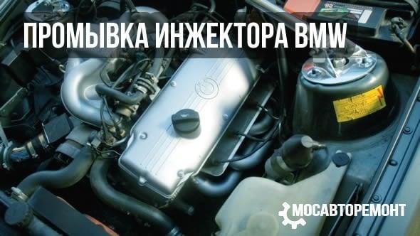 Промывка инжектора BMW