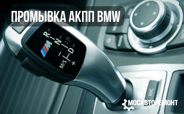 Промывка АКПП BMW