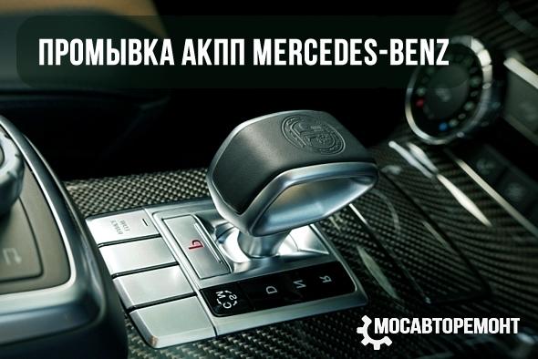 Промывка АКПП Mercedes-Benz