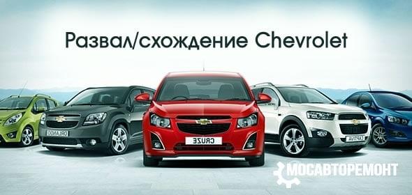 Развал/схождение Chevrolet