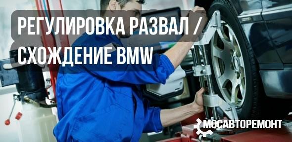 Регулировка развал / схождение BMW