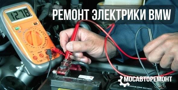 Ремонт электрики BMW