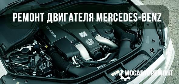 Ремонт двигателя Мерседес